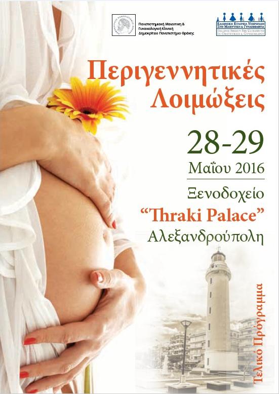 """Διημερίδα με θέμα """"Περιγεννητικές λοιμώξεις"""" στις 28-29/05/2016 στην Αλεξανδρούπολη"""