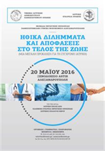 Ημερίδα με θέμα «Ηθικά Διλήμματα και Αποφάσεις στο Τέλος της Ζωής: Μια μεγάλη Πρόκληση για τη Σύγχρονη Ιατρική»