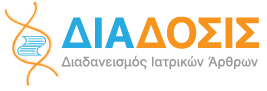 Νέα υπηρεσία δια-δανεισμού ιατρικών συγγραμμάτων ΔΙΑΔΟΣΙΣ