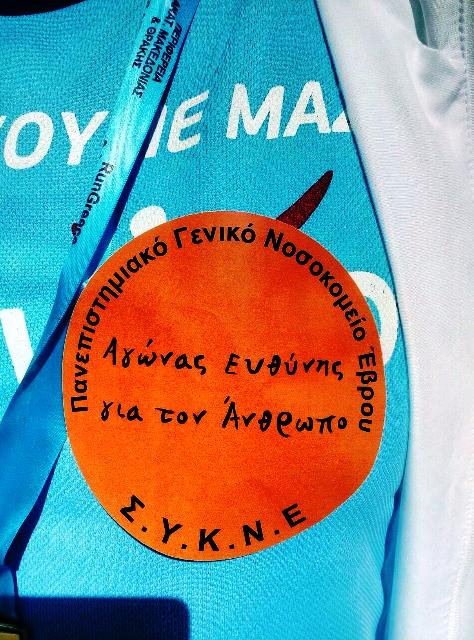 Αγώνας ευθύνης για τον άνθρωπο – Run Greece